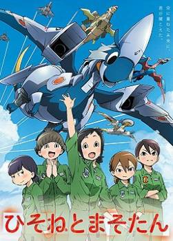 photo Dragon Pilot : Hisone and Masotan