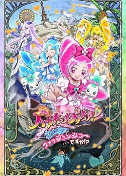 photo Heart Catch Pretty Cure